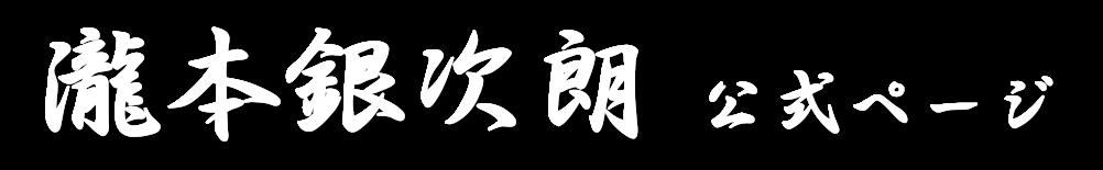 瀧本銀次朗 公式ページ